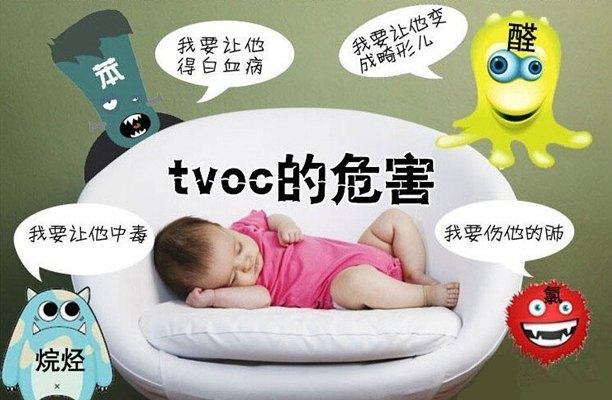 TVOC的危害