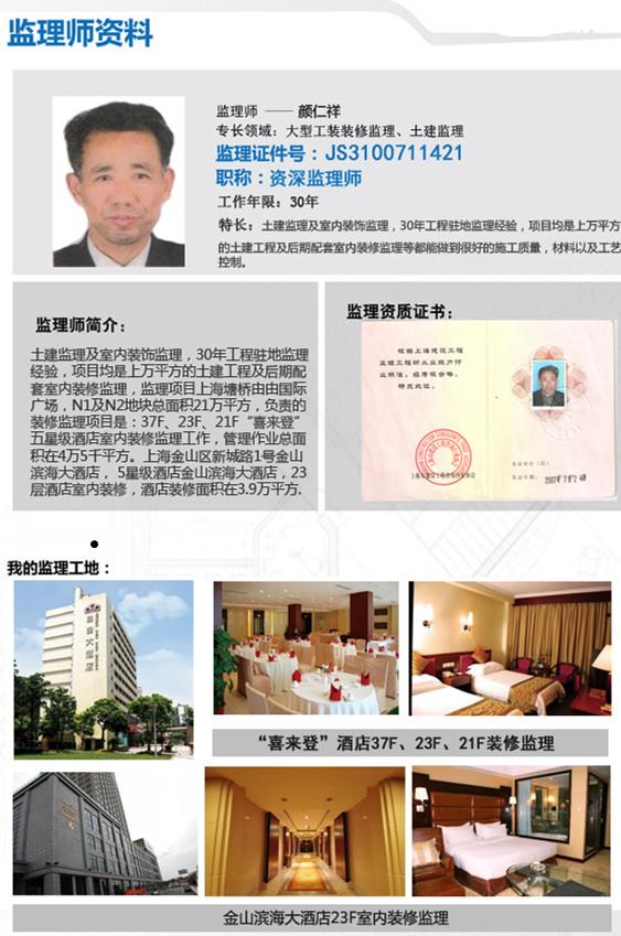 顏仁祥監理師資料