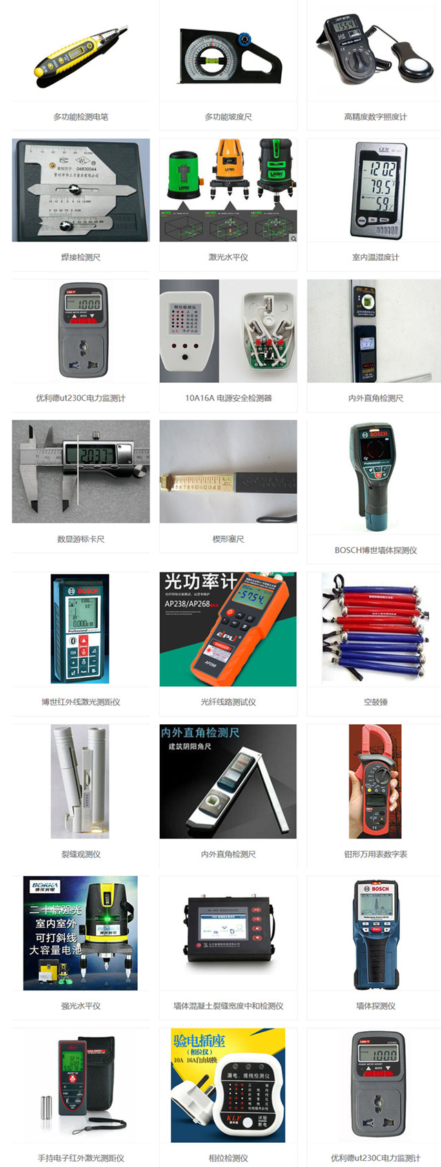 專業驗房工具