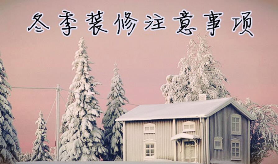 冬季裝修注意事項